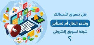 تسويق الكتروني في فلسطين